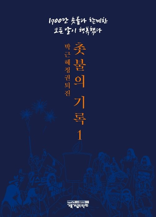 박근혜정권 퇴진 촛불의 기록 1