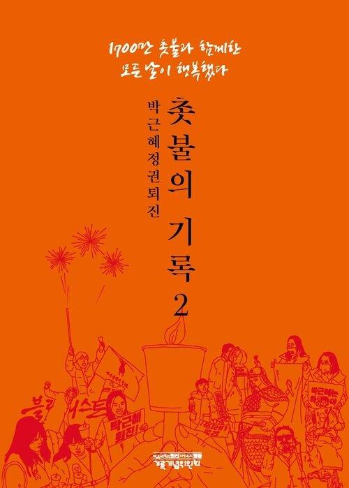 박근혜정권 퇴진 촛불의 기록 2