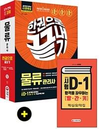2019 물류관리사 한권으로 끝내기 - 전2권