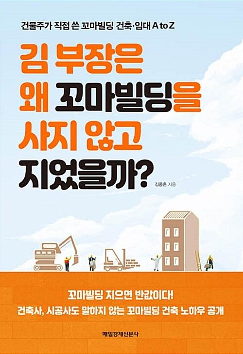 김 부장은 왜 꼬마빌딩을 사지 않고 지었을까?