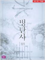 [BL] 빙탄사(氷炭事)