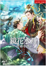 [BL] 경화수월(鏡花水月) 2