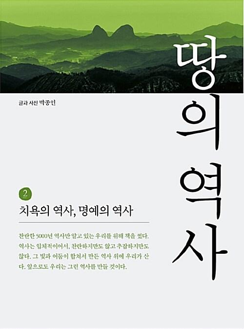 땅의 역사 2