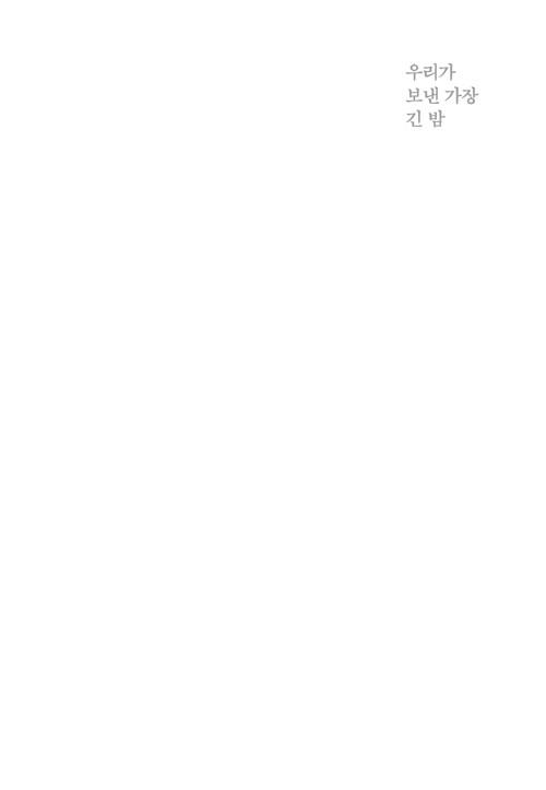 우리가 보낸 가장 긴 밤 : 이석원 산문 / 1판 14쇄