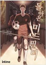 [세트] 돌아온 미드필더 (총10권/완결)
