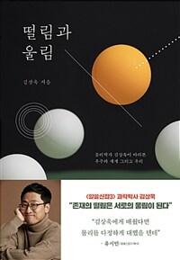 떨림과 울림 - 물리학자 김상욱이 바라본 우주와 세계 그리고 우리