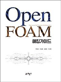 OpenFOAM 해킹가이드