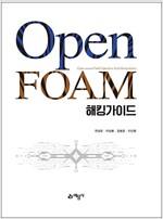 Open Foam 해킹가이드