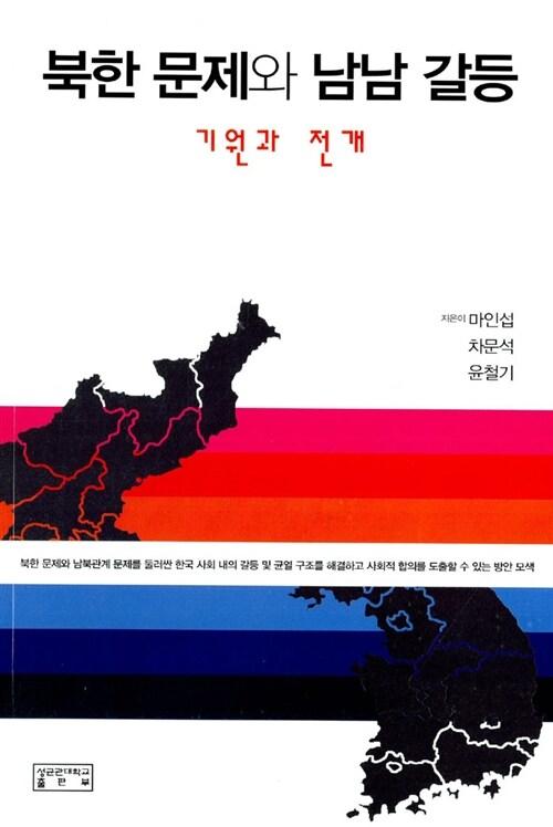 북한 문제와 남남 갈등