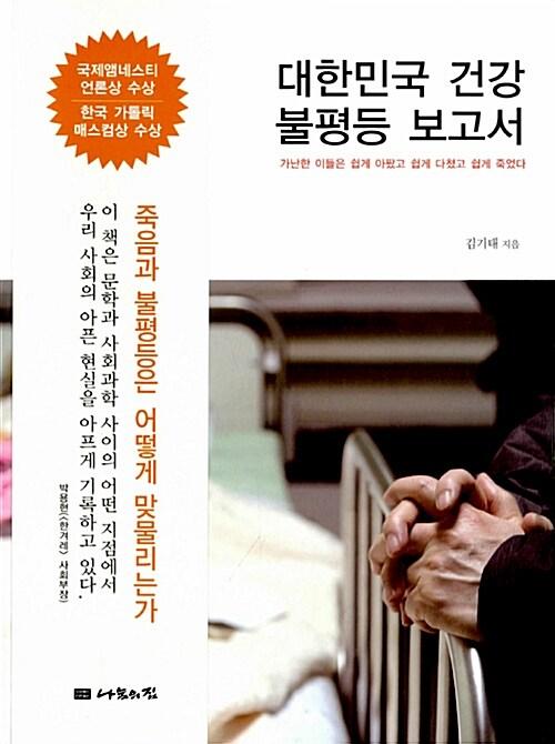 대한민국 건강 불평등 보고서