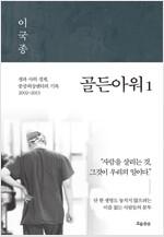골든아워 1 : 생과 사의 경계, 중증외상센터의 기록 2002-2013