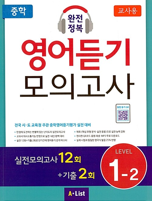 [교사용] 중학 완전정복 영어듣기 모의고사 Level 1-2 (2019년)