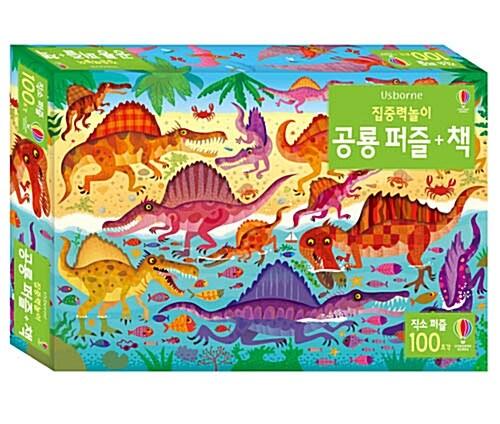 집중력 놀이 공룡 퍼즐 + 책 (직소 퍼즐 100조각 + 책)