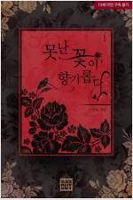 [BL] 못난 꽃이 향기롭다 1