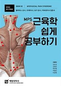 2018 MPS 근육학 쉽게 공부하기