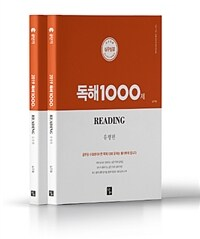 2019 독해 1000제 유형편 + 실전편 - 전2권