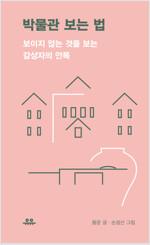 박물관 보는 법 03 : 근대의 소장가, 문화의 새 장을 열다