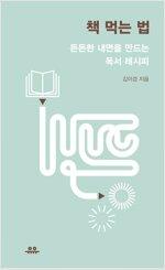 책 먹는 법 03 : 있는 그대로 읽는 법