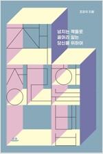 책 정리하는 법 04 : 서가의 다양한 형태들