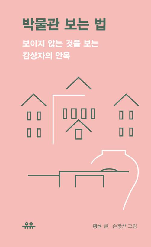 박물관 보는 법 05 : 이병철과 삼성 미술관