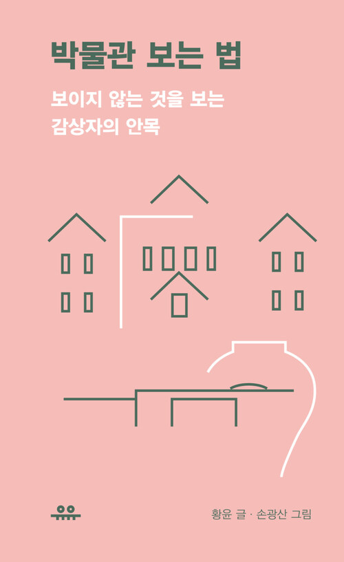 박물관 보는 법 07 : 세계 속의 한국 전시관
