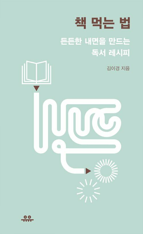 책 먹는 법 05 : 여럿이 함께 읽는 법