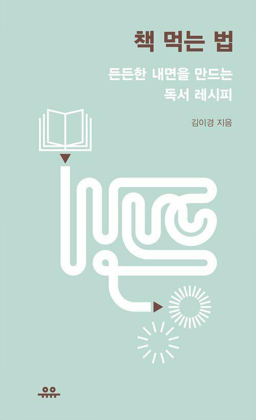 책 먹는 법 01 : 읽기 시작하는 법