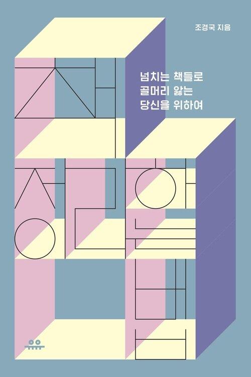 책 정리하는 법 03 : 남의 서재 엿보기