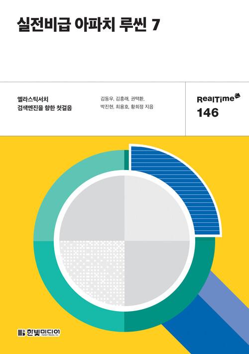 실전비급 아파치 루씬 7 : 엘라스틱서치 검색엔진을 향한 첫걸음 -  Hanbit eBook Realtime 146