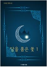 달을 품은 꽃 1