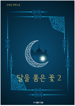 달을 품은 꽃 2 (완결)