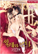 황제와 소녀 4 : 구속의 관계 (완결)