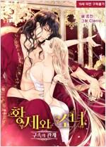 [세트] 황제와 소녀 : 구속의 관계 (총4권/완결)
