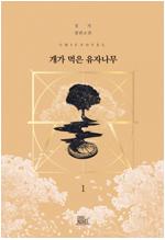 [세트] [BL] 개가 먹은 유자나무 (총2권/완결)