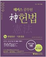 2019 해커스 공무원 神 헌법 - 전3권