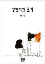 고양이의 크기