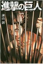 進擊の巨人  27 (講談社コミックス) (コミック)