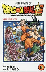 ドラゴンボ-ル超  8 (ジャンプコミックス) (コミック)