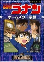 名探偵コナン  ホ-ムズの默示錄   (少年サンデ-コミックス〔スペシャル〕) (コミック)