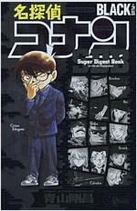 名探偵コナンBLACK PLUS SDB(ス-パ-ダイジェストブック)   (少年サンデ-コミックス〔スペシャル〕) (コミック)