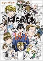ばらかもん 18+1   (ガンガンコミックスONLINE) (コミック)