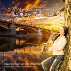 불후의 재즈 색소폰 명곡 베스트 2집 (EVERLASTING JAZZ SAX BEST vol.2) [2CD]