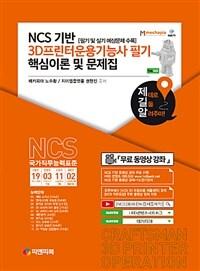 NCS기반 3D프린터운용기능사 필기 핵심이론 및 문제집 (필기 및 실기 예상문제 수록)