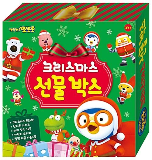 뽀롱뽀롱 뽀로로 크리스마스 선물 박스 세트