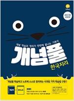 개념풀 한국지리 (2020년용)