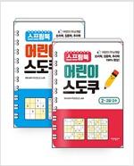 [세트] 스프링북 어린이 스도쿠 1~2 세트 - 전2권