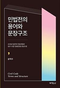 민법전의 용어와 문장구조 : 2018년 법무부 민법개정안(알기 쉬운 민법안)을 중심으로