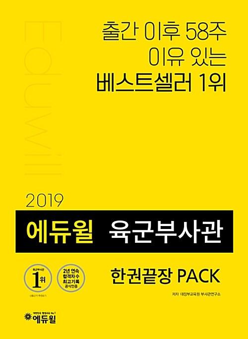 2019 에듀윌 육군부사관 한권끝장 PACK