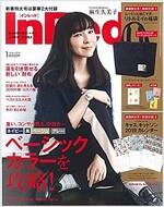 In Red (インレッド) 2019年 01月號 [雜誌] (月刊, 雜誌)