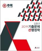 2019 김중규 기출문제 선행정학 추록